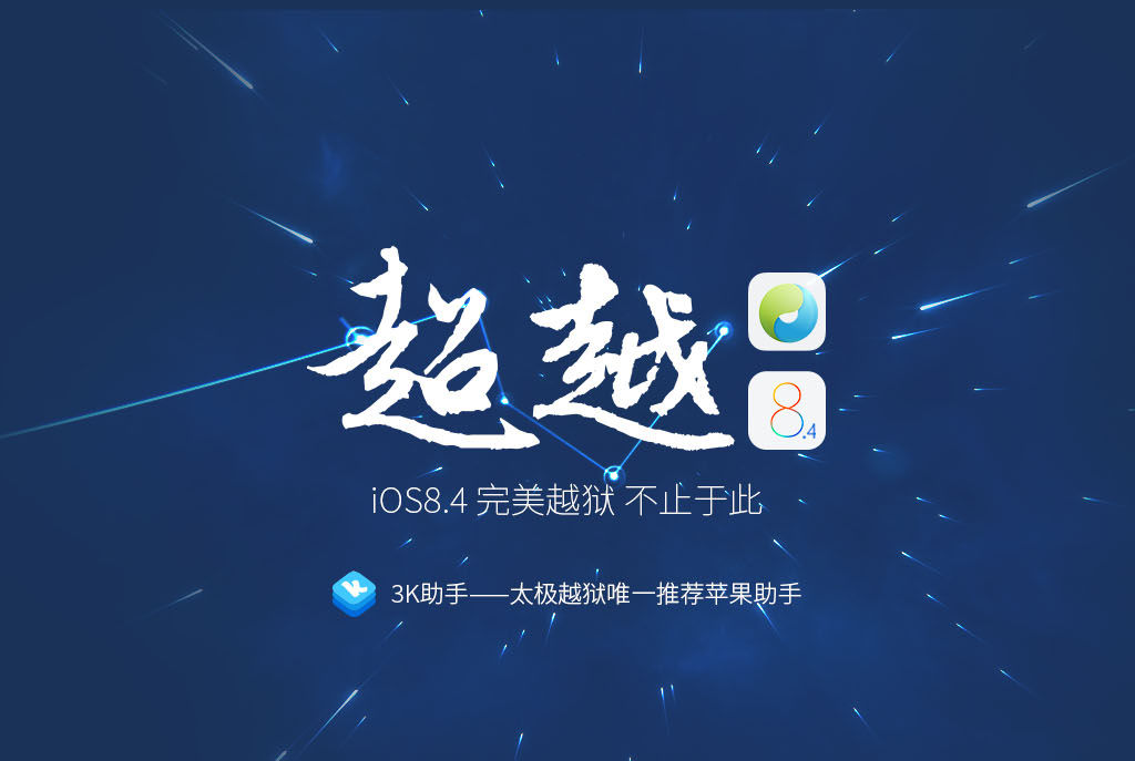 taig-2.4.2 iOS 8.4 Jailbreak mit TaiG unter Mac OS X [How-to] Apple Apple iOS Howto Jailbreak