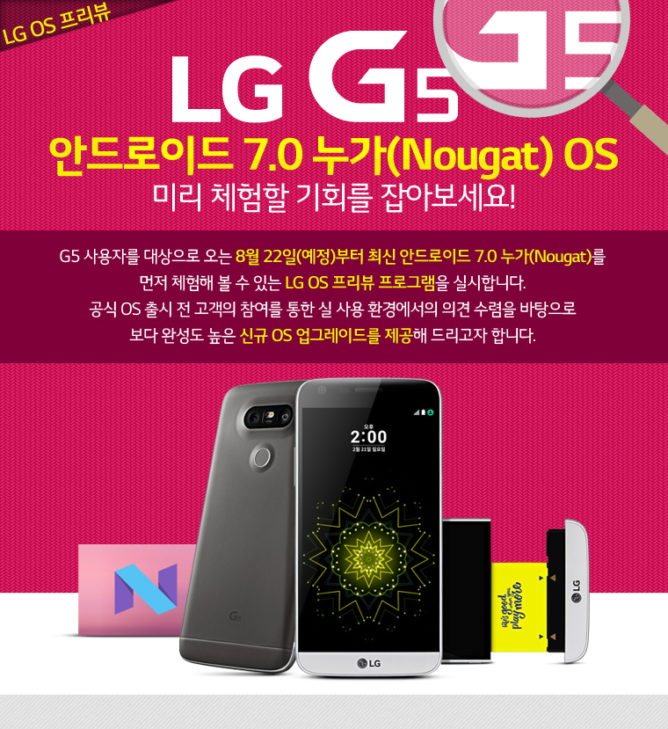 LG G5 bekommt nun auch Android 7.0 Nougat Preview