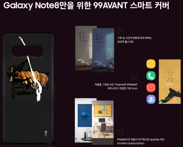 Galaxy Note 8 Special Edition