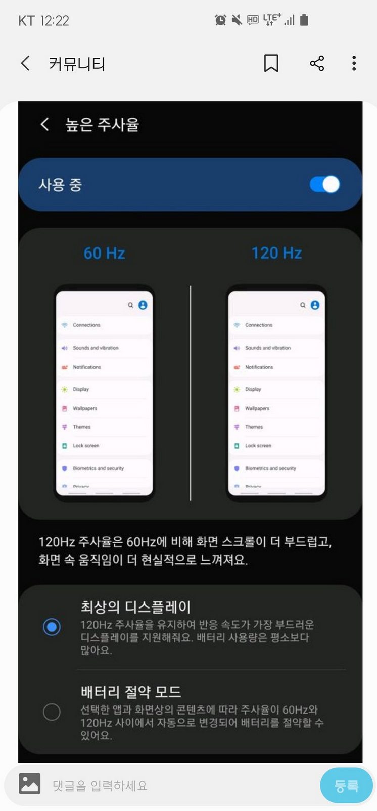 Samsung Galaxy 120 Hz