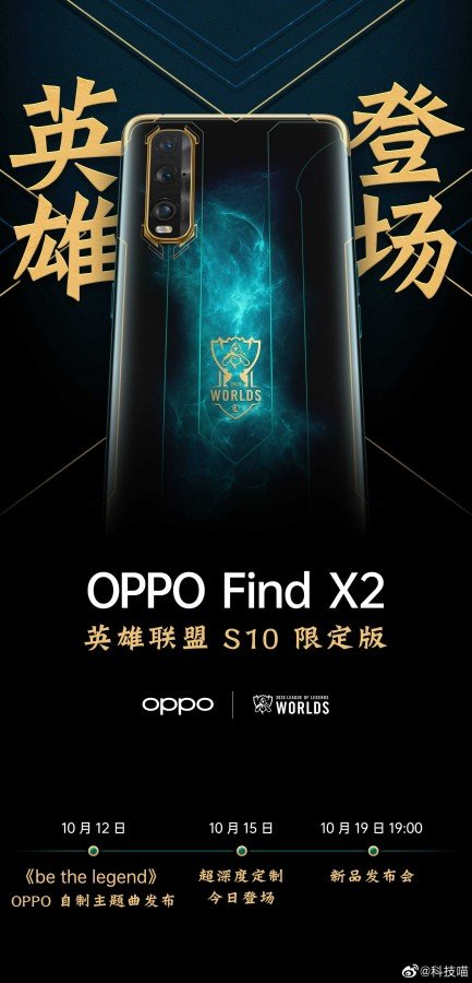 League-of-Legends-Find-X2-edition_3 Oppo - League of Legends Find X2 edition erscheint am 19. Oktober Oppo Electronics Smartphones